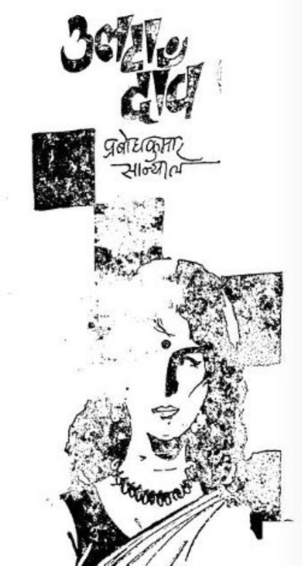 ulta-daanv-prabodh-kumar-saniyal-उल्टा-दांव-प्रबोध-कुमार-सान्याल
