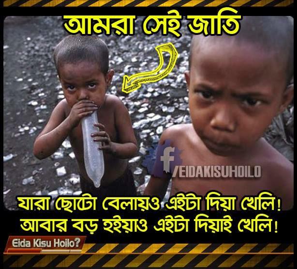 Best Bangla Funny Photo