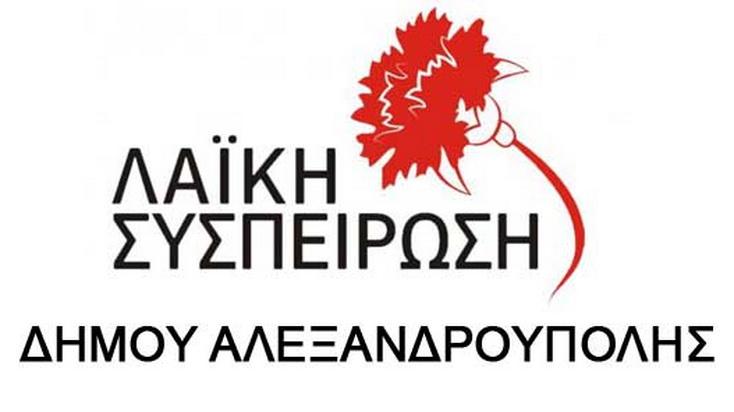 Τοποθέτηση της Λαϊκής Συσπείρωσης Δήμου Αλεξανδρούπολης