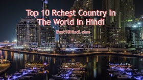 Top 10 Rchest Country In The World In Hindi