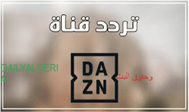 قنوات دازن الاسبانية DAZN+ الترددات وحقوق البث