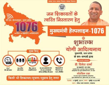 UP CM Yogi Adityanath 24×7 Helpline Number for Complaints