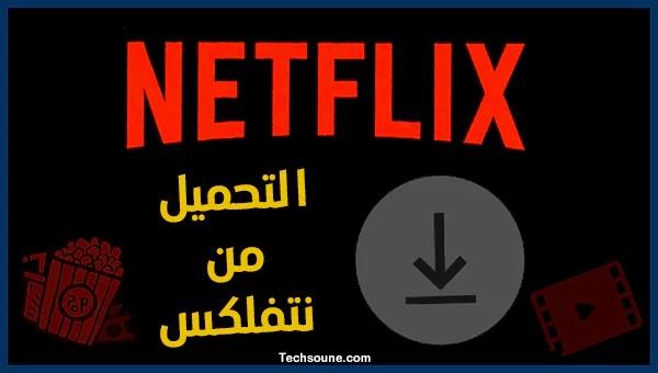 كيفية تنزيل أفلام ومسلسلات Netflix ومشاهدتها بدون أنترنت