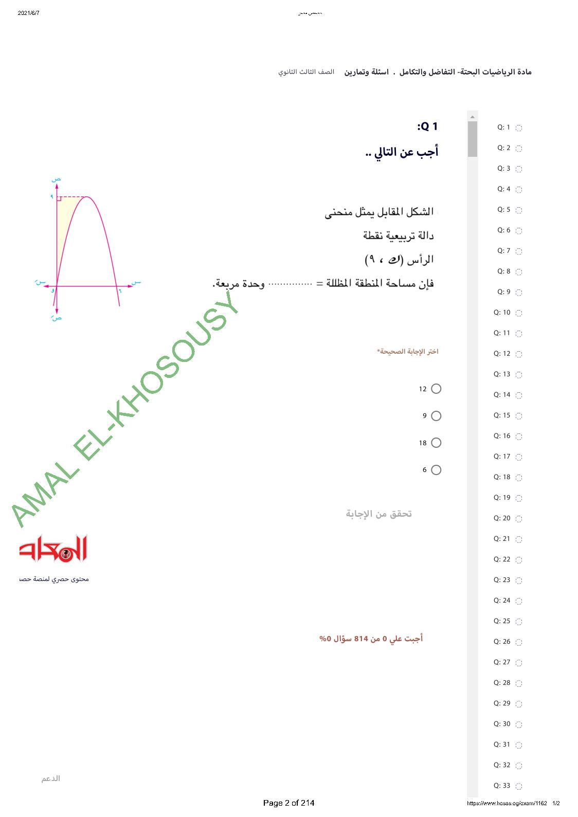 النماذج الإسترشادية تفاضل وتكامل كاملة & بنك الأسئلة من حصص مصر للثانوية العامة 2021