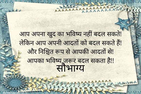 best wishes quotes for bright future in hindi