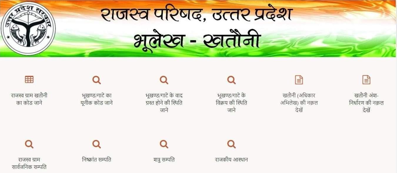 यूपी भूलेख UP Bhulekh official website