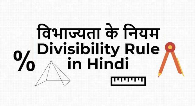 विभाज्यता के नियम - Divisibility Rule in Hindi
