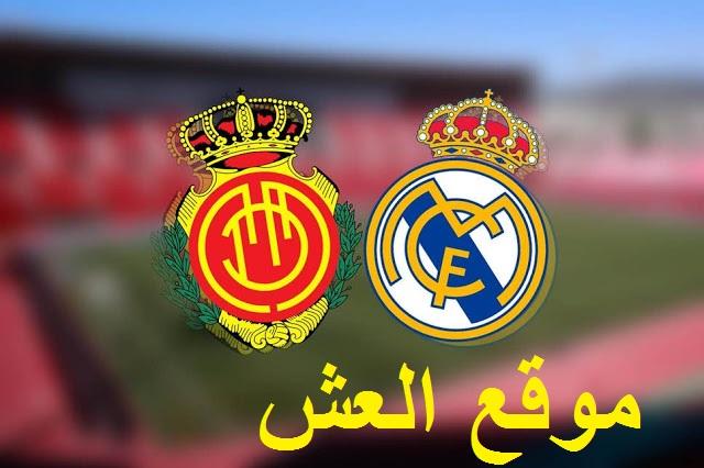مشاهدة مباراة ريال مدريد وريال مايوركا Real Madrid-vs-Real Mallorca بث مباشر