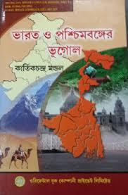 Kartick Chandra Mondal Geography Book PDF