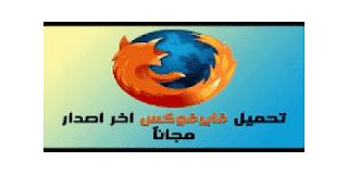 تحميل متصفح موزيلا فايرفوكس 2020 Firefox للكمبيوتر تنزيل عربي وانجليزي لويندوز