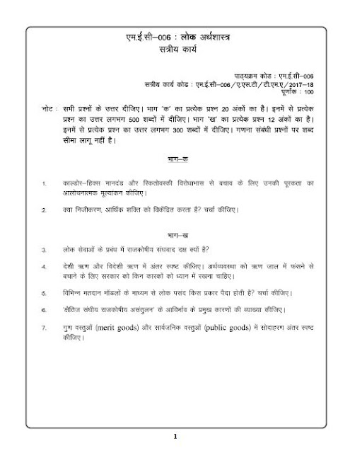 MEC-06 लोक अर्थशास्त्र Solved Assignment For IGNOU BDP 2017-18
