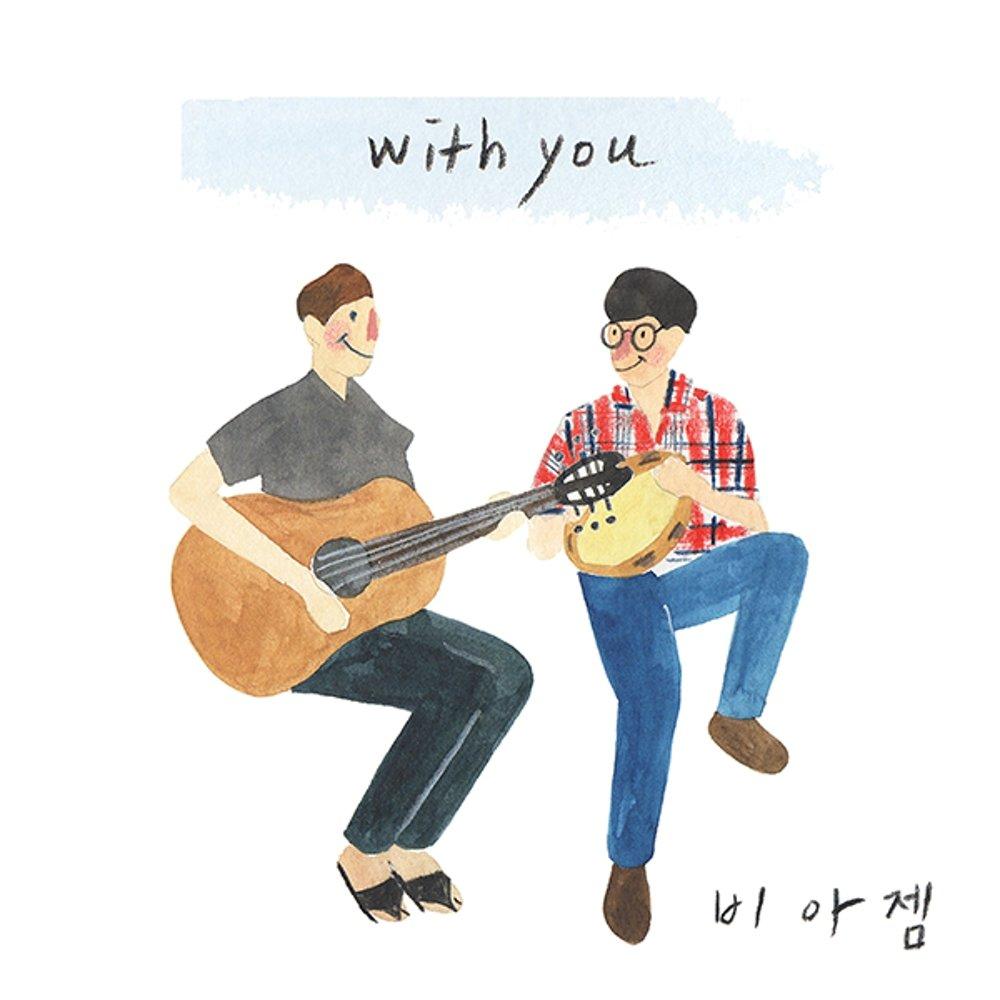 Viagem – With You – EP