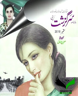 Urdu Digest Sarguzasht September 2018,Sarguzasht Digest September 2018  Free Download Pdf,Free Download Urdu Digest Sarguzasht September 2018