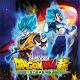 Dragon Ball Super Broly [HD] [ligero] [Pelicula] [Mega]