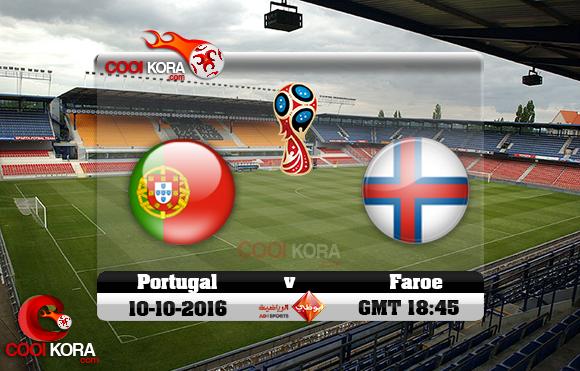 مشاهدة مباراة البرتغال وجزر فارو اليوم 10-10-2016 تصفيات كأس العالم