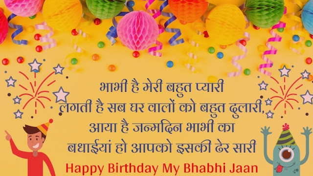 Hindi Sms, happy birthday messages for Sweet bhabhi