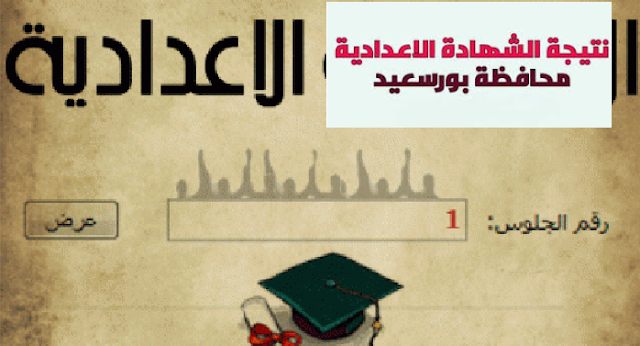 بورسعيد : نتيجة الشهادة الاعدادية الترم الاول 2018 الصف الثالث الاعدادى