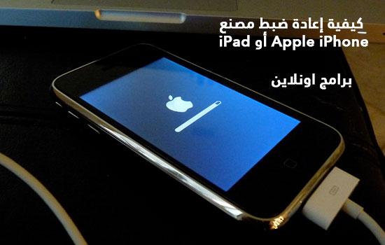 كيفية إعادة ضبط مصنع Apple iPhone أو iPad