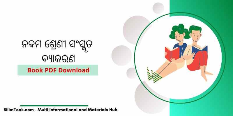 BSE Odisha 9th Class Sanskrit Grammar Book PDF - 2021
