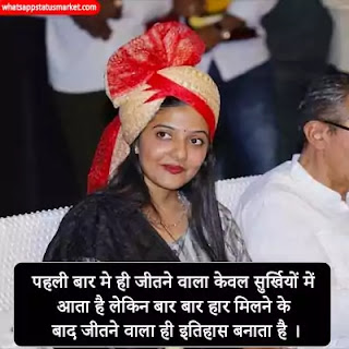 IAS motivational Shayari image