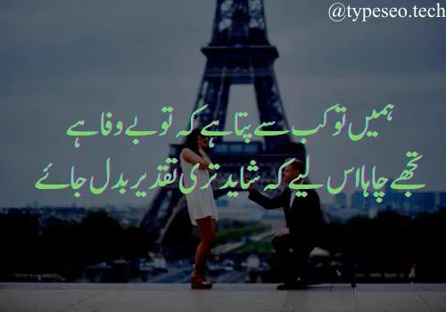 love poetry in urdu romantic 2 line