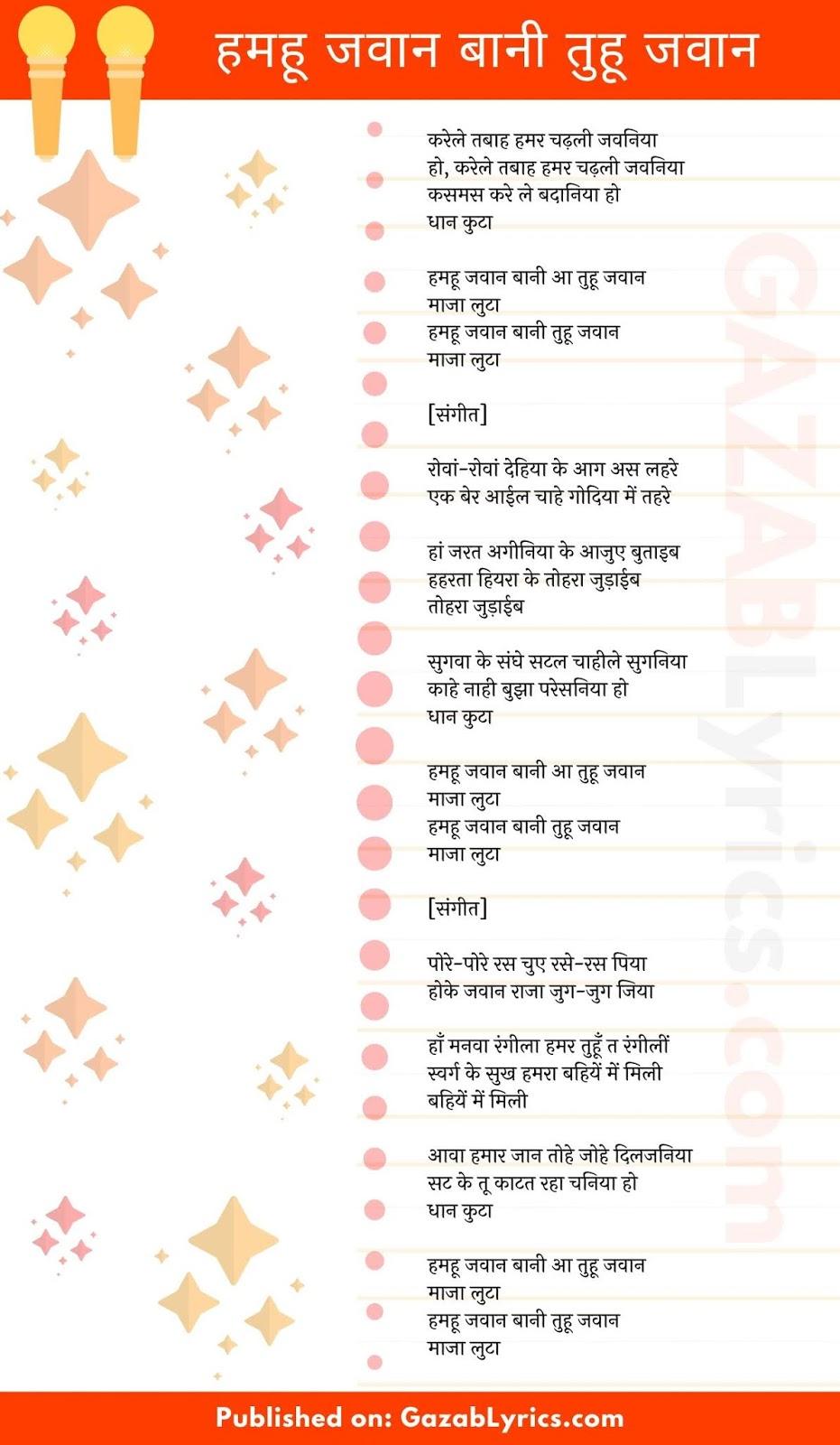 Hamahu Jawan Bani Tuhu Jawan song lyrics image