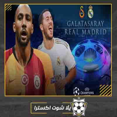 بث مباشر مباراة ريال مدريد وغلطة سراي