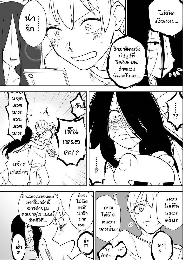 Iwakutsuki bukken no Yakuro san - หน้า 4