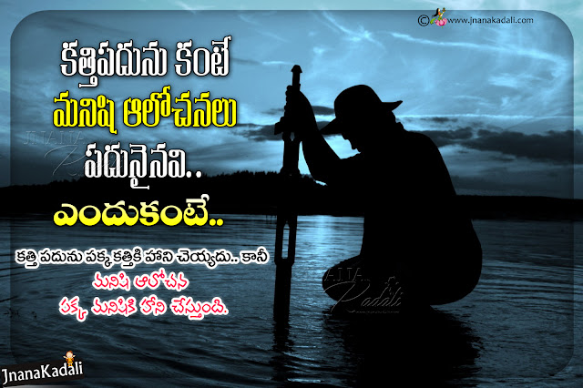 telugu quotes on life, best words on life in telugu, self motivational words in telugu, the power of a word in telugu