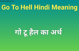 Go to hell hindi meaning