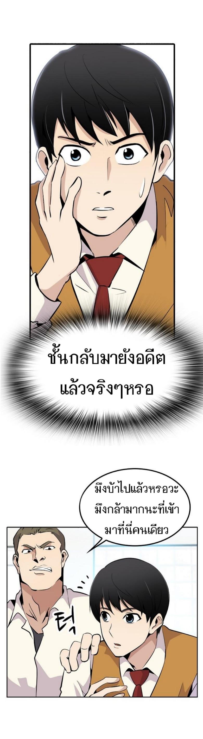 Again My Life - หน้า 11