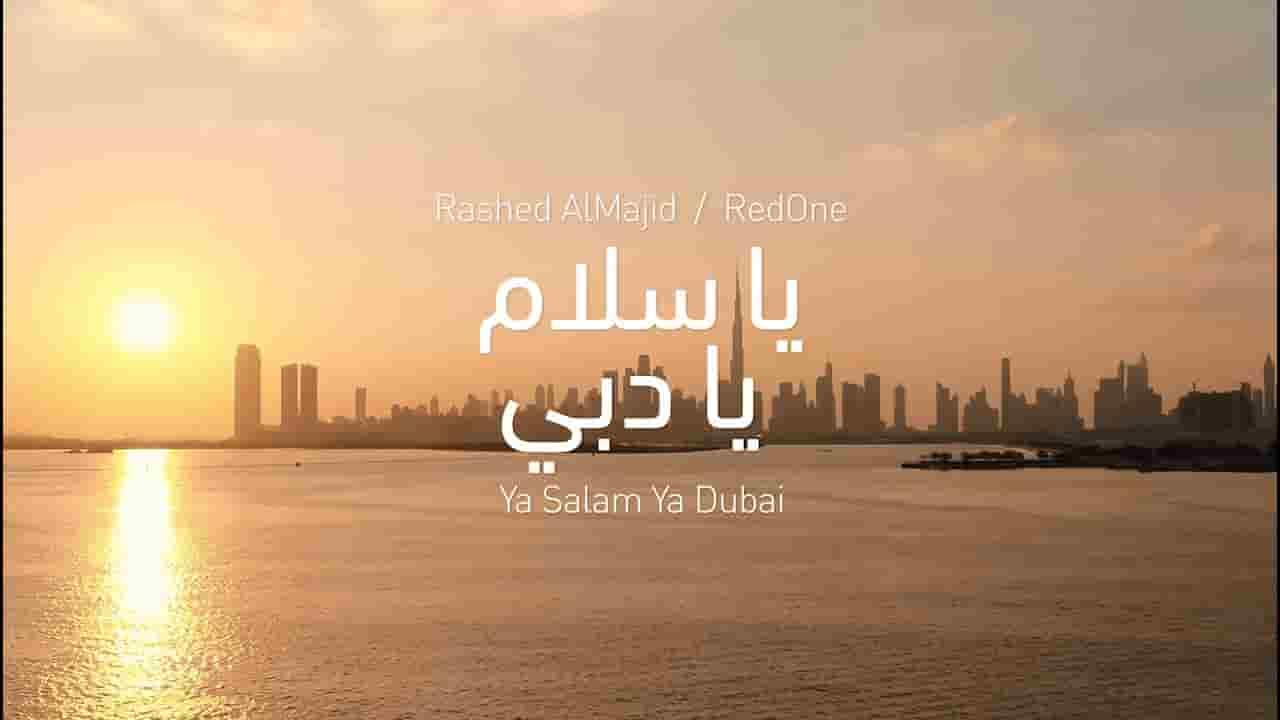 YA SALAM YA DUBAI LYRICS » Rashed Almajid & RedOne » Lyrics Over A2z