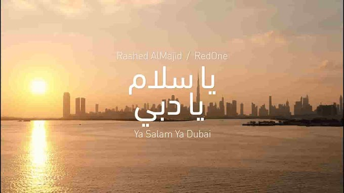 YA SALAM YA DUBAI LYRICS » Rashed Almajid & RedOne » Lyrics Over A2z