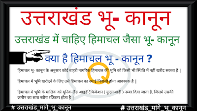 uttarakhand-latest-news-today