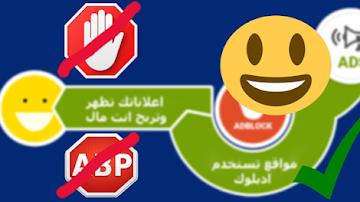 اضافة مضاد مانع اعلانات ادسنس في بلوجر