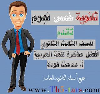 مذكرة اللغة العربية للثانوية العامة 2016 استاذ مدحت فودة