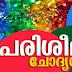 Kerala PSC | Practice Question Papers | Set - 07
