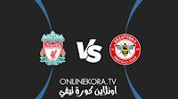 مشاهدة مباراة ليفربول وبرينتفورد القادمة كورة اون لاين بث مباشر اليوم 25-09-2021 في الدوري الإنجليزي