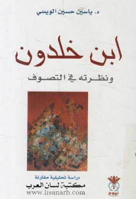 إبن خلدون, ونظرته إلى التصوّف - ياسين حسين الويسي , pdf