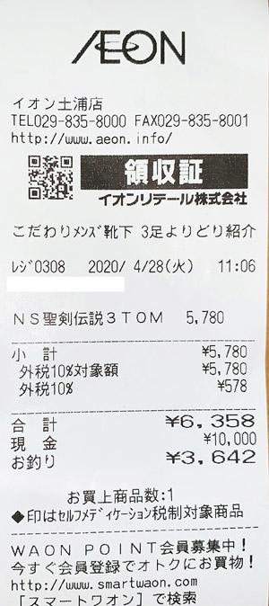 イオン 土浦店 2020/4/28のレシート
