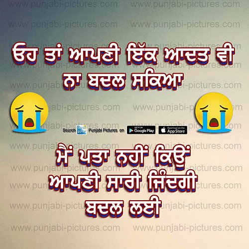 Punjabi Sad photos