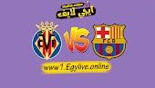 بث مباشر   موعد مباراة برشلونة وفياريال اليوم 27 سبتمبر 2020 في الدوري الإسباني والقنوات الناقلة