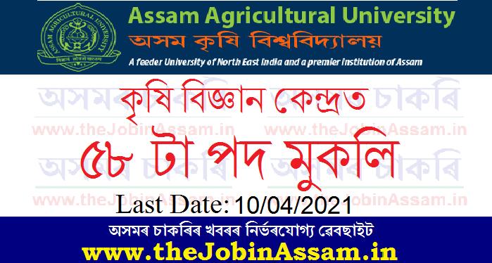 Krishi Vigyan Kendra under AAU Recruitment 2021: