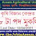 Krishi Vigyan Kendra under AAU Recruitment 2021:  Apply Online for 58 Various Vacancy