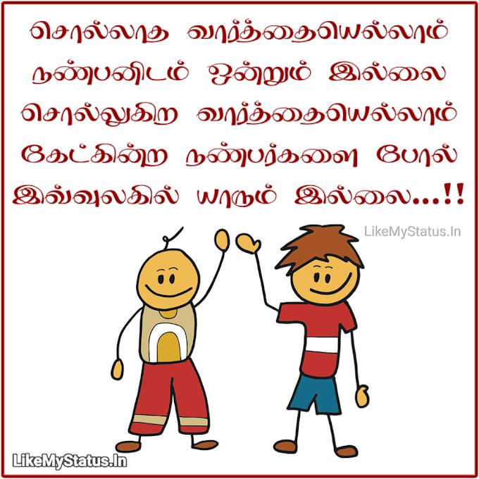 சொல்லாத வார்த்தையெல்லாம் நண்பனிடம்... Friends Tamil Quote Image...