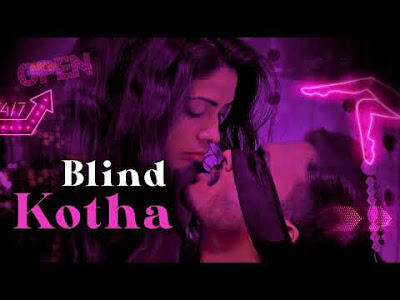 Blind Kotha Kooku app web series Wiki, Cast Real Name
