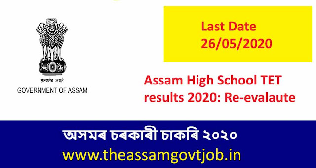 Re-evaluate Assam High School TET Result 2020