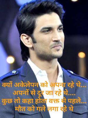 Shayari on Sushant Singh Rajput death