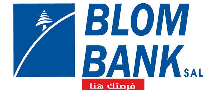 وظائف لطلبة كلية التجارة فى بنك بلوم فى مصر 2021