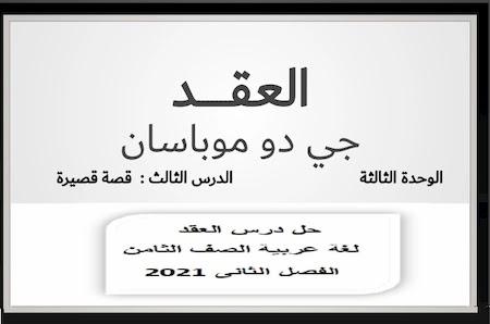 حل درس العقد لغة عربية الصف الثامن الفصل الثانى 2021